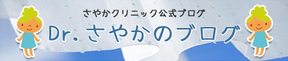 Dr.さやかのブログ